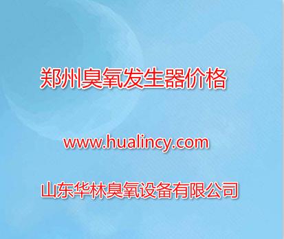 郑州臭氧发生器价格