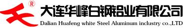 大连华峰白钢铝业