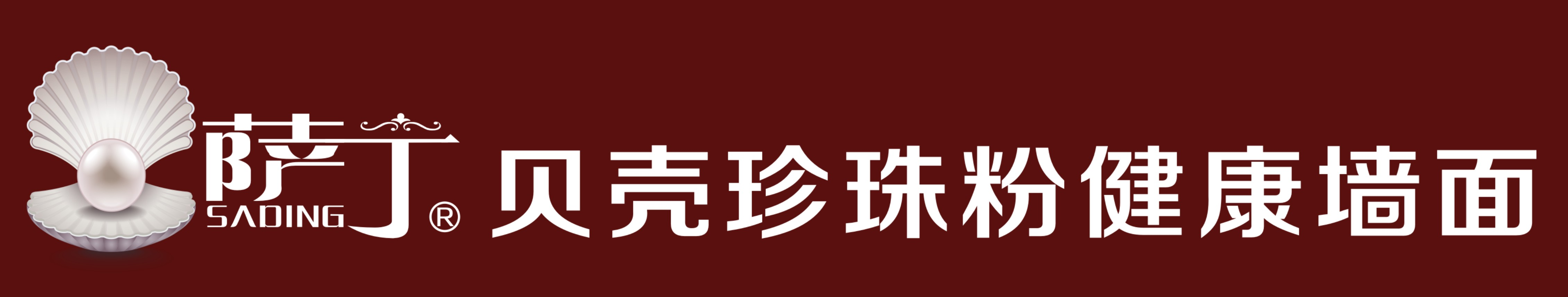 青岛萨丁新材料科技有限公司