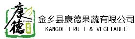 金乡县康德果蔬有限公司