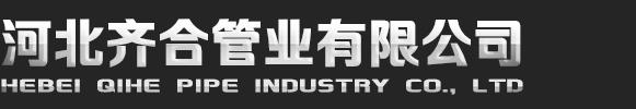 河北齐合管业有限公司