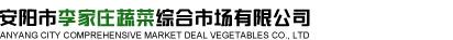 安陽市李家莊蔬菜綜合市場有限公司
