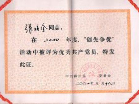 优秀共产党员证书