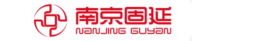 南京市固延制药设备有限公司