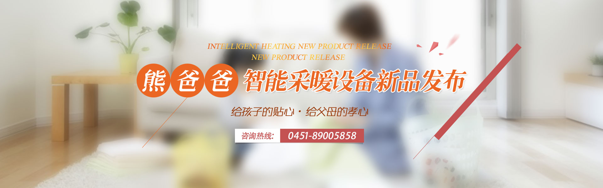 哈尔滨市香坊区熊爸爸智能采暖设备经销处