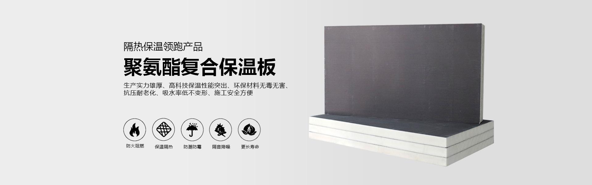 烟台岩棉板,山东岩棉板厂家,烟台保温材料,威海保温材料,烟台保温施工,烟台橡塑保温材料,