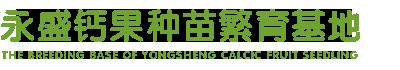本溪满族自治县碱厂镇永盛钙果种苗繁育基地
