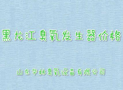 黑龙江臭氧发生器价格