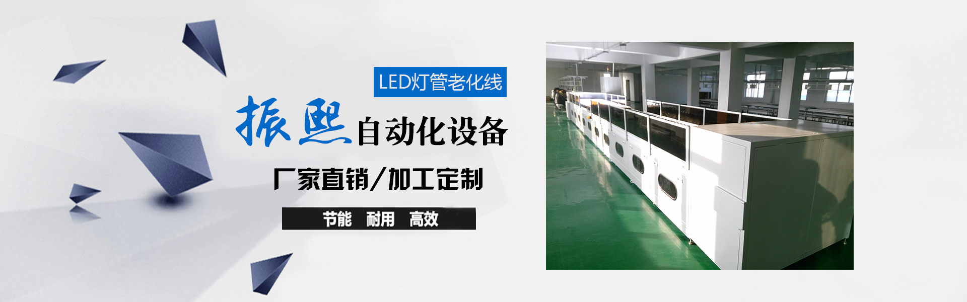 深圳市振熙自动化设备有限公司