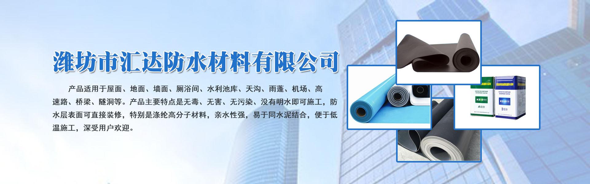 潍坊市汇达防水材料有限公司产品展示