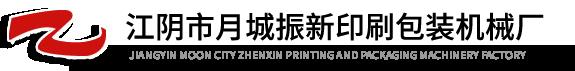 江阴市月城振新印刷包装机械厂