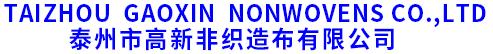 泰州市高新非织造布有限公司.