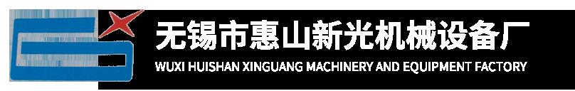 无锡市惠山新光机械设备厂