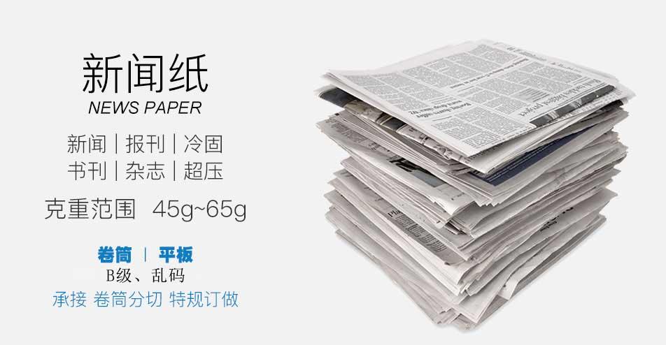 点击查看更多新闻纸