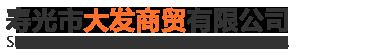 寿光市大发商贸有限公司
