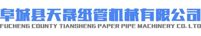 天晟纸管机械有限公司