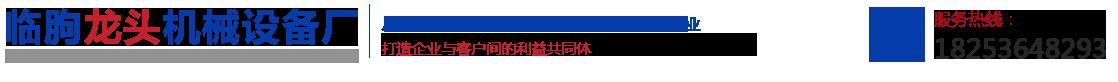 临朐龙头机械设备厂