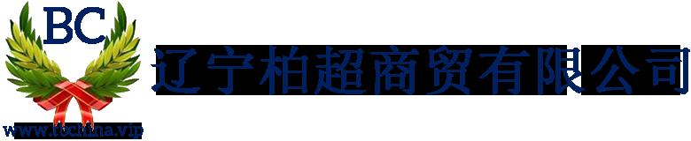 辽宁柏超商贸有限公司