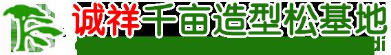 萊蕪誠祥苗木種植專業合作社