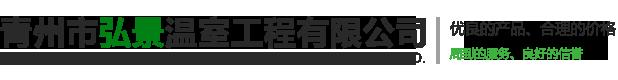 青州市弘景温室工程有限公司