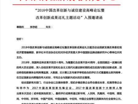 """喜讯 ▎尊龙游戏网站 文化入围""""2018中国改革创新与诚信建设高峰论坛暨改革创新成果巡礼主题活动"""""""