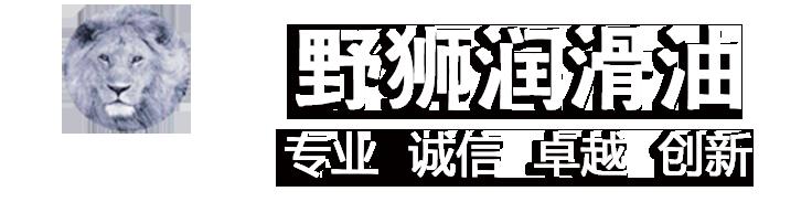福建省野狮润滑油有限公司