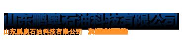 山東鵬奧石油科技有限公司