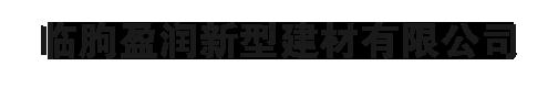 临朐盈润新型建材有限公司