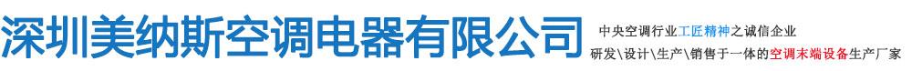 深圳美纳斯空调电器有限公司