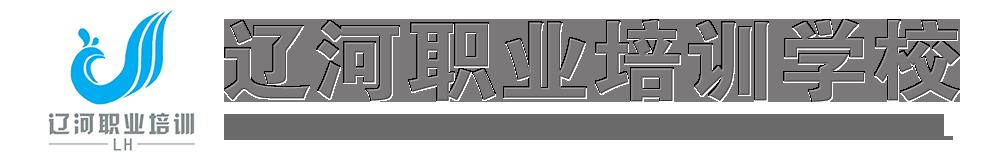 盘锦辽河职业培训学校