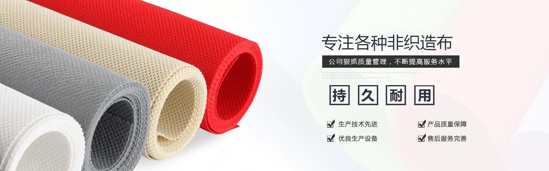 寿光市晨旭非织造布有限公司