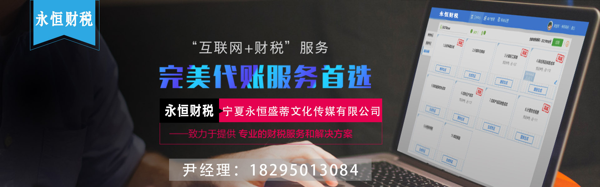 宁夏永恒盛蒂文化传媒有限公司banner