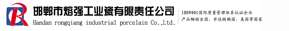 邯郸市熔强工业瓷有限责任公司