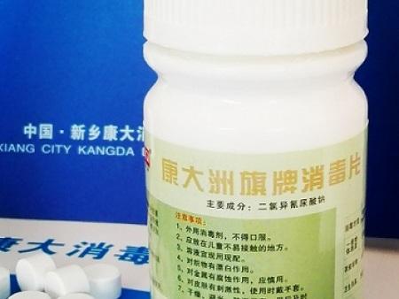 二氯异氰尿酸钠消毒片