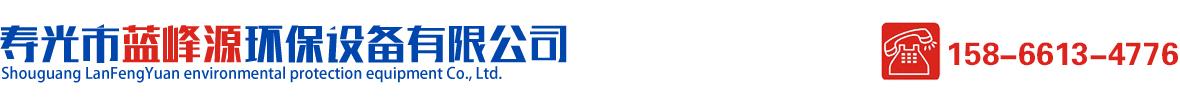 寿光市蓝峰源环保设备有限公司