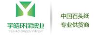 山西宇皓环保纸业有限公司