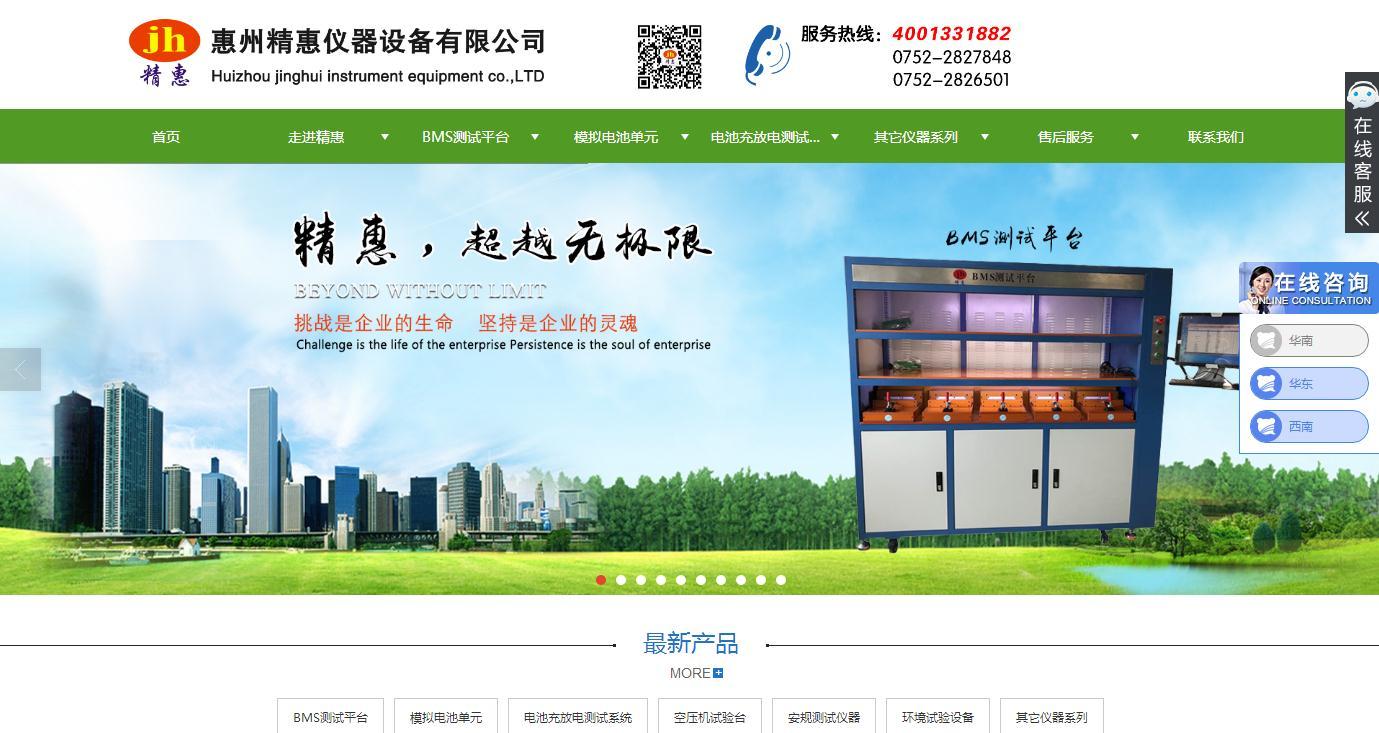惠州精惠仪器设备有限公司