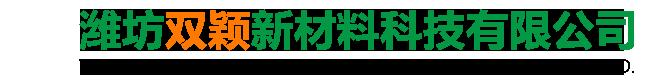 潍坊双颖新材料科技有限公司