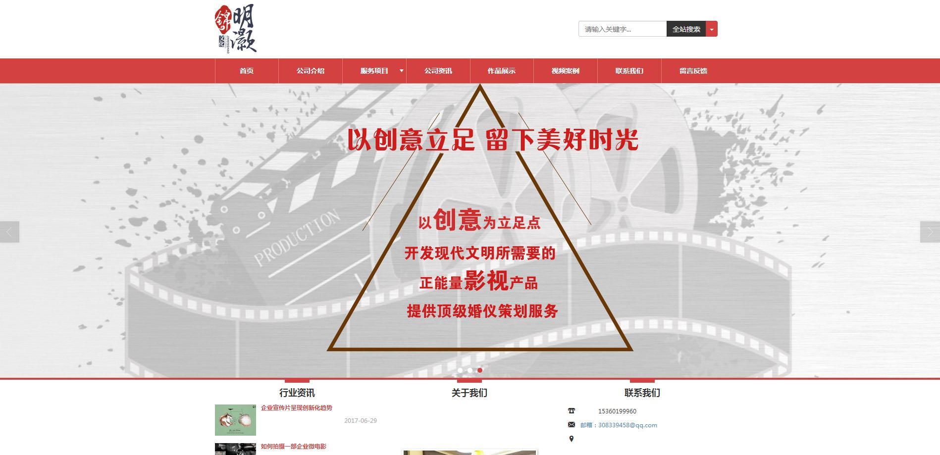 惠州市锦明灏文化传播有限公司