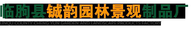 临朐县铖韵园林景观制品厂