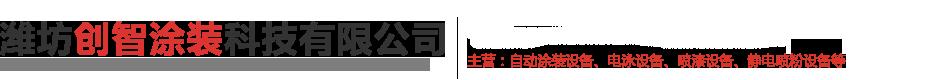 濰坊库博体育塗裝科技有限公司