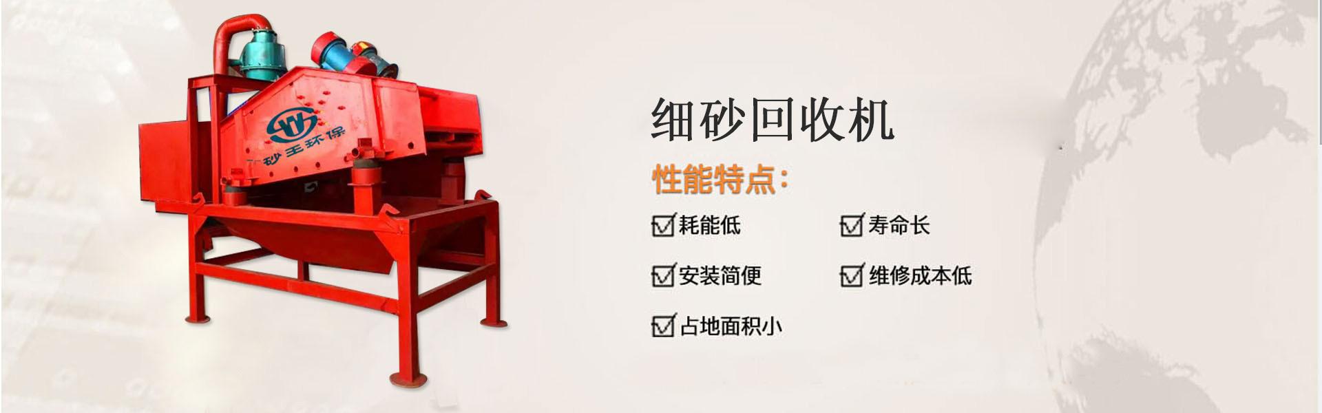 青州市砂王环保设备有限公司