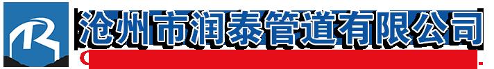 沧州市润泰管道有限公司