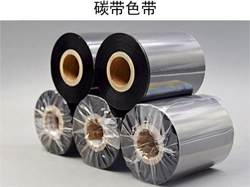 沈阳碳带和标签纸怎样安装?