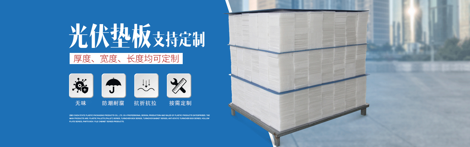 山东辰邦塑料包装制品有限公司