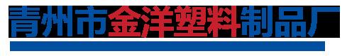 青州市金洋塑料制品厂
