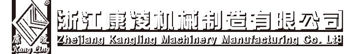 浙江康凌机械制造有限公司