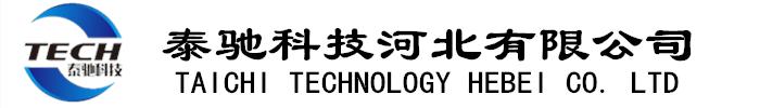 泰驰科技河北有限公司