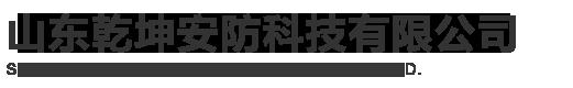 山东乾坤安防科技有限公司