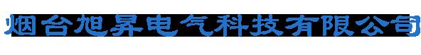 烟台旭昇电气科技有限公司